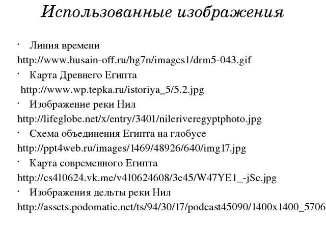 Использованные изображения Линия времени http://www.husain-off.ru/hg7n/images1/drm5-043.gif Карта Древнего Египта http://www.wp.tepka.ru/istoriya_5/5.2.jpg Изображение реки Нил http://lifeglobe.net/x/entry/3401/nileriveregyptphoto.jpg Схема объедине…