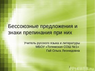 Бессоюзные предложения и знаки препинания при них Учитель русского языка и литер