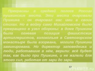 Прекрасны в средней полосе России пушкинские места. Эти места очаровали Пушкина
