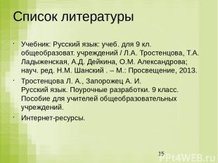 Список литературы Учебник:Русский язык: учеб. для 9 кл. общеобразоват. учрежден