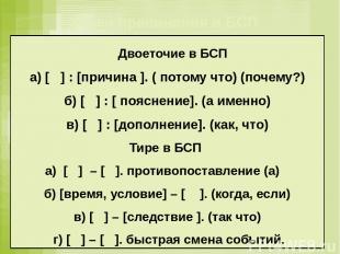 Двоеточие в БСП а) [ ] : [причина ]. ( потому что) (почему?) б) [ ] : [ пояснени