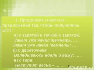 IV.Формирование умений и пунктуационных навыков. 1. Продолжить начатые предложе
