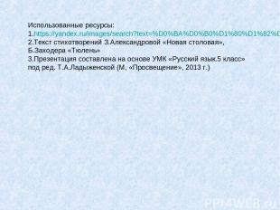Использованные ресурсы: https://yandex.ru/images/search?text=%D0%BA%D0%B0%D1%80%