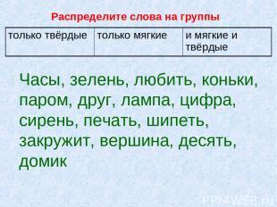 Распределите слова на группы Часы, зелень, любить, коньки, паром, друг, лампа, ц