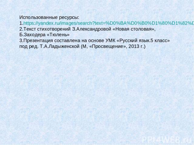 Использованные ресурсы: https://yandex.ru/images/search?text=%D0%BA%D0%B0%D1%80%D1%82%D0%B8%D0%BD%D0%BA%D0%B8%20%D0%B8%20%D1%84%D0%BE%D1%82%D0%BE%D0%B3%D1%80%D0%B0%D1%84%D0%B8%D0%B8&stype=image&lr=213&noreask=1&source=wiz Текст стихотворений З.Алекс…