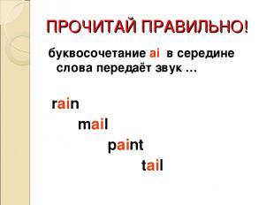 ПРОЧИТАЙ ПРАВИЛЬНО! буквосочетание ai в середине слова передаёт звук … rain mail