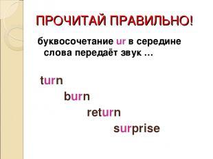 ПРОЧИТАЙ ПРАВИЛЬНО! буквосочетание ur в середине слова передаёт звук … turn burn