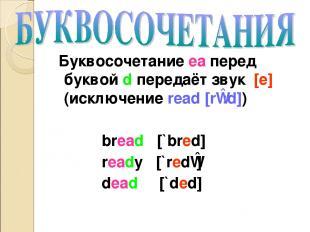 Буквосочетание ea перед буквой d передаёт звук [e] (исключение read [rɪ:d]) brea