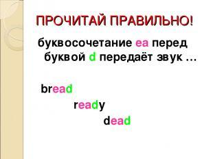 ПРОЧИТАЙ ПРАВИЛЬНО! буквосочетание ea перед буквой d передаёт звук … bread ready
