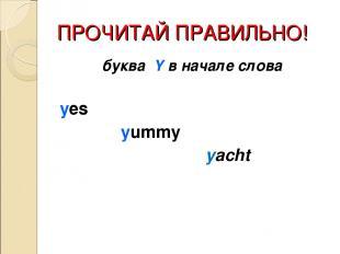 ПРОЧИТАЙ ПРАВИЛЬНО! буква Y в начале слова yes yummy yacht