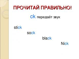 ПРОЧИТАЙ ПРАВИЛЬНО! ck передаёт звук stick sock black Nick