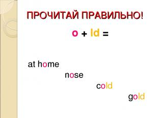 ПРОЧИТАЙ ПРАВИЛЬНО! o + ld = at home nose cold gold