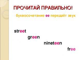 ПРОЧИТАЙ ПРАВИЛЬНО! буквосочетание ee передаёт звук street green nineteen free