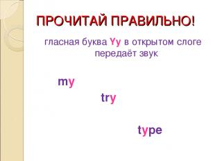 ПРОЧИТАЙ ПРАВИЛЬНО! гласная буква Yy в открытом слоге передаёт звук my try type