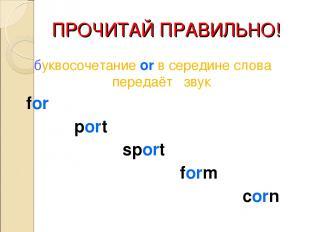 ПРОЧИТАЙ ПРАВИЛЬНО! буквосочетание or в середине слова передаёт звук for port sp