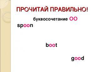 ПРОЧИТАЙ ПРАВИЛЬНО! буквосочетание OO spoon boot good