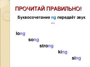 ПРОЧИТАЙ ПРАВИЛЬНО! Буквосочетание ng передаёт звук … long song strong king sing