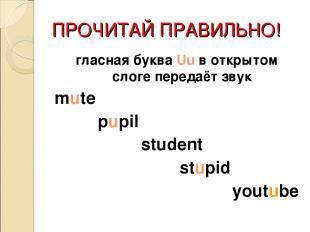 ПРОЧИТАЙ ПРАВИЛЬНО! гласная буква Uu в открытом слоге передаёт звук mute pupil s