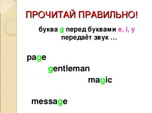 ПРОЧИТАЙ ПРАВИЛЬНО! буква g перед буквами e, i, y передаёт звук … page gentleman