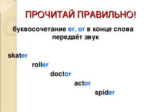 ПРОЧИТАЙ ПРАВИЛЬНО! буквосочетание er, or в конце слова передаёт звук skater rol