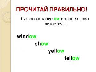 ПРОЧИТАЙ ПРАВИЛЬНО! буквосочетание ow в конце слова читается … window show yello