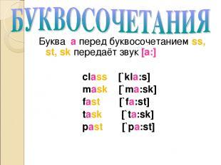Буква a перед буквосочетанием ss, st, sk передаёт звук [a:] class [`kla:s] mask
