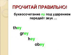 ПРОЧИТАЙ ПРАВИЛЬНО! буквосочетание ey под ударением передаёт звук … they grey he