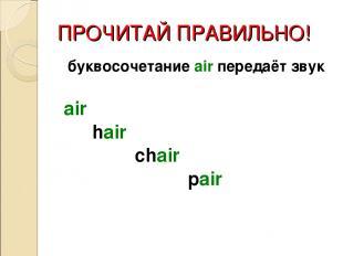 ПРОЧИТАЙ ПРАВИЛЬНО! буквосочетание air передаёт звук air hair chair pair