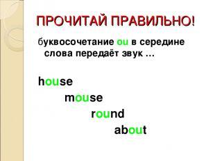 ПРОЧИТАЙ ПРАВИЛЬНО! буквосочетание ou в середине слова передаёт звук … house mou
