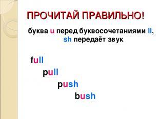ПРОЧИТАЙ ПРАВИЛЬНО! буква u перед буквосочетаниями ll, sh передаёт звук full pul