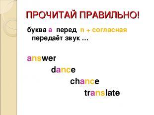 ПРОЧИТАЙ ПРАВИЛЬНО! буква a перед n + согласная передаёт звук … answer dance cha