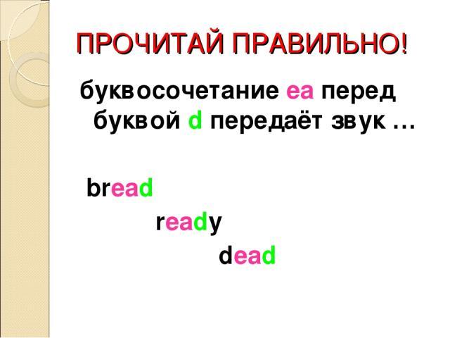 ПРОЧИТАЙ ПРАВИЛЬНО! буквосочетание ea перед буквой d передаёт звук … bread ready dead