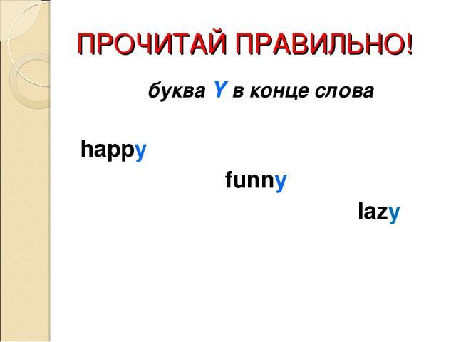 ПРОЧИТАЙ ПРАВИЛЬНО! буква Y в конце слова happy funny lazy