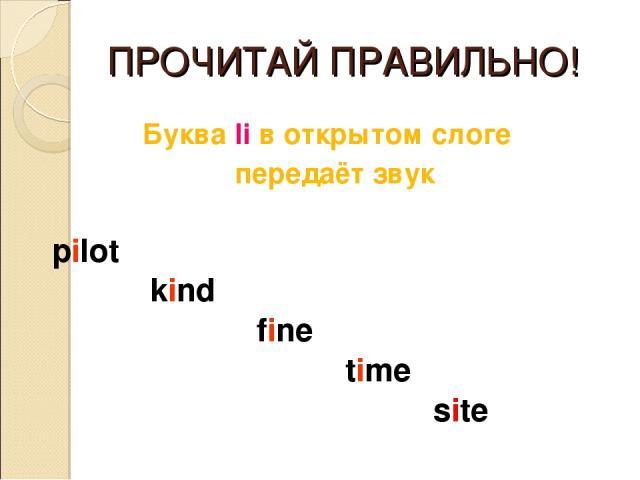 ПРОЧИТАЙ ПРАВИЛЬНО! Буква Ii в открытом слоге передаёт звук pilot kind fine time site