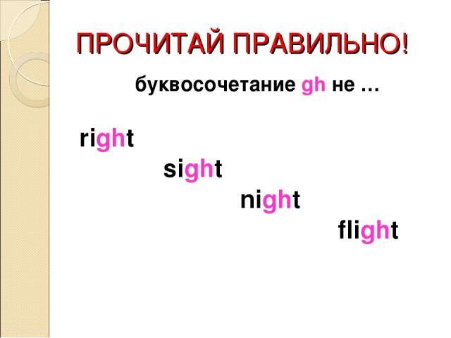 ПРОЧИТАЙ ПРАВИЛЬНО! буквосочетание gh не … right sight night flight
