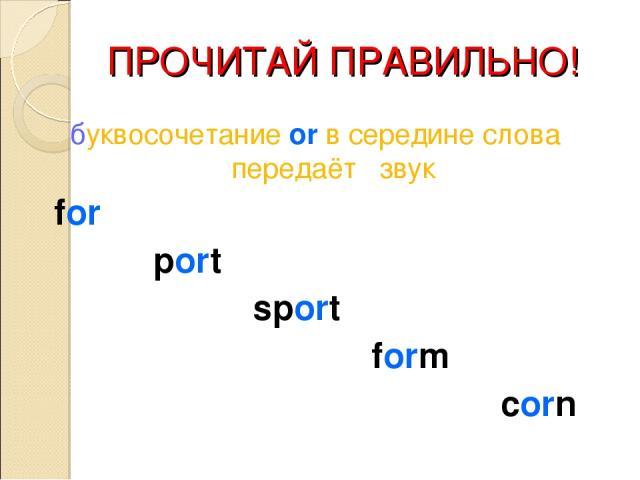 ПРОЧИТАЙ ПРАВИЛЬНО! буквосочетание or в середине слова передаёт звук for port sport form corn
