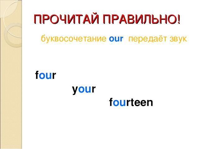 ПРОЧИТАЙ ПРАВИЛЬНО! буквосочетание our передаёт звук four your fourteen