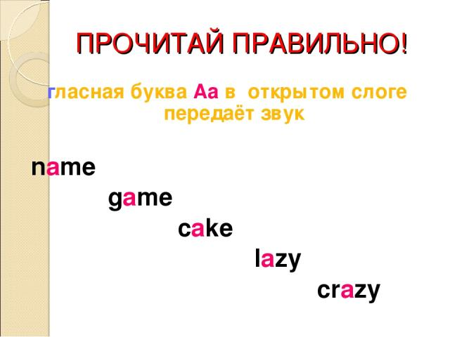 ПРОЧИТАЙ ПРАВИЛЬНО! гласная буква Aa в открытом слоге передаёт звук name game cake lazy crazy