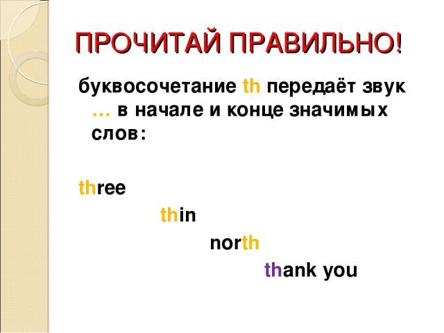 ПРОЧИТАЙ ПРАВИЛЬНО! буквосочетание th передаёт звук … в начале и конце значимых слов: three thin north thank you