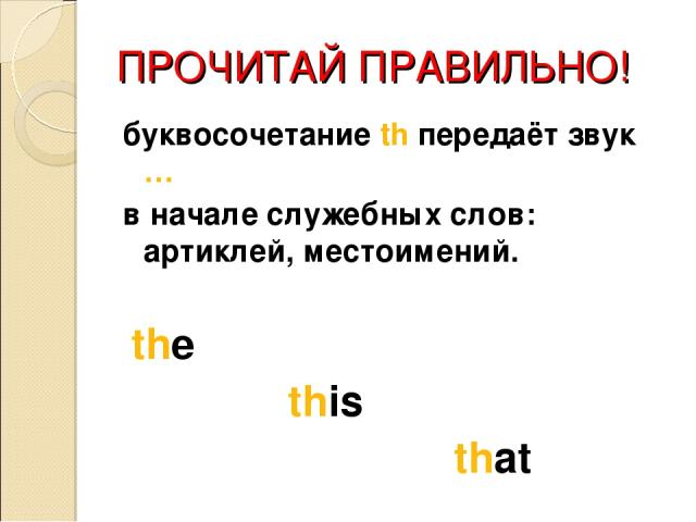 ПРОЧИТАЙ ПРАВИЛЬНО! буквосочетание th передаёт звук … в начале служебных слов: артиклей, местоимений. the this that