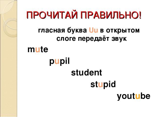ПРОЧИТАЙ ПРАВИЛЬНО! гласная буква Uu в открытом слоге передаёт звук mute pupil student stupid youtube
