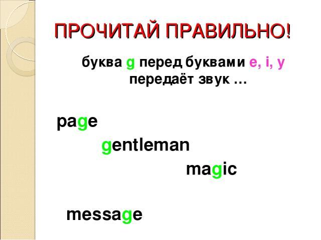 ПРОЧИТАЙ ПРАВИЛЬНО! буква g перед буквами e, i, y передаёт звук … page gentleman magic message