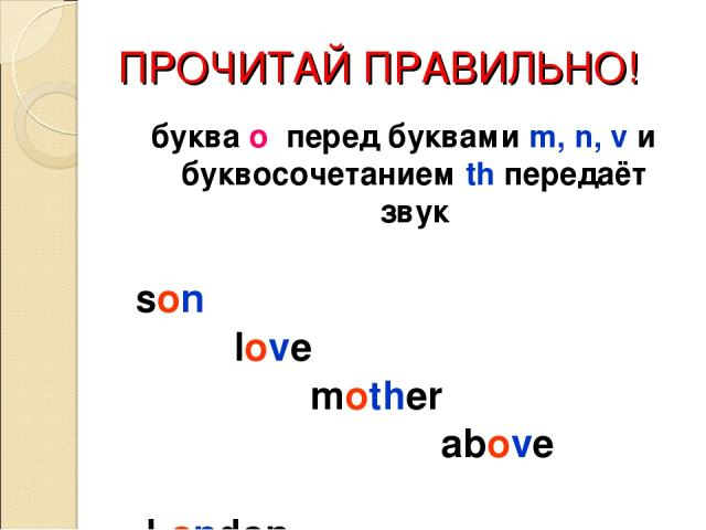 ПРОЧИТАЙ ПРАВИЛЬНО! буква o перед буквами m, n, v и буквосочетанием th передаёт звук son love mother above London