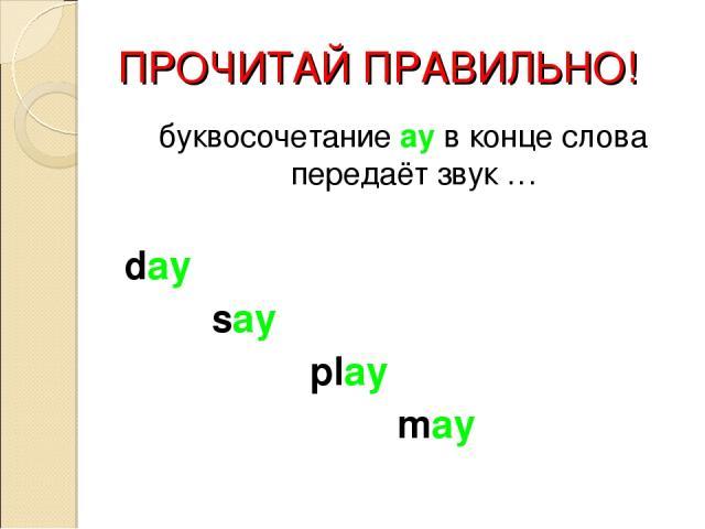 ПРОЧИТАЙ ПРАВИЛЬНО! буквосочетание ay в конце слова передаёт звук … day say play may