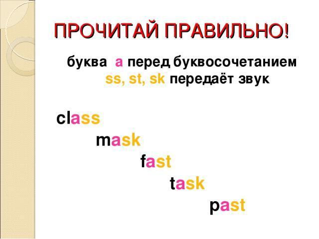 ПРОЧИТАЙ ПРАВИЛЬНО! буква a перед буквосочетанием ss, st, sk передаёт звук class mask fast task past
