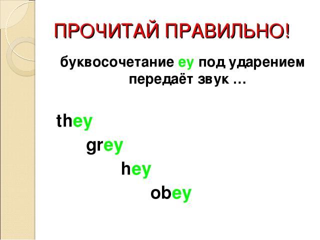 ПРОЧИТАЙ ПРАВИЛЬНО! буквосочетание ey под ударением передаёт звук … they grey hey obey