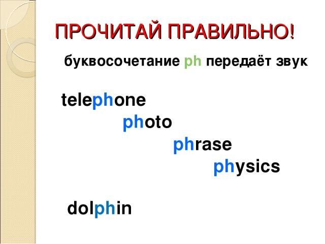 ПРОЧИТАЙ ПРАВИЛЬНО! буквосочетание ph передаёт звук telephone photo phrase physics dolphin