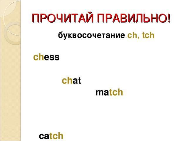 ПРОЧИТАЙ ПРАВИЛЬНО! буквосочетание ch, tch chess chat match catch