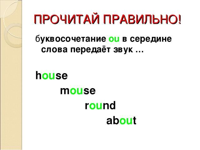 ПРОЧИТАЙ ПРАВИЛЬНО! буквосочетание ou в середине слова передаёт звук … house mouse round about