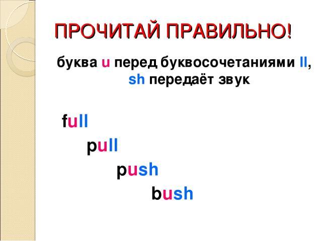ПРОЧИТАЙ ПРАВИЛЬНО! буква u перед буквосочетаниями ll, sh передаёт звук full pull push bush